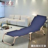 折疊椅 睡優寶新款三折折疊床單人午睡床辦公室午休床行軍床簡易陪護睡椅 QM【圖拉斯3C百貨】