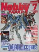 【書寶二手書T1/嗜好_DI1】Hobby Japan_2011/7_Ebikawa Mechanics