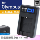 Kamera佳美能 液晶顯示充電器 for OLYMPUS Li-90B (車充;行動電源也能充)