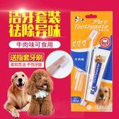 泰迪狗狗宠物牙刷牙膏套装大中小型犬去牙结石除口臭清洁牙刷牙具