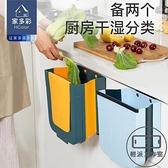 廚房垃圾桶掛式折疊家用櫥柜門壁掛式圾垃專用車載收納桶【輕派工作室】