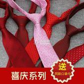 領帶/領結 批發婚慶喜慶正紅粉紅棗紅色領結口袋巾結婚新郎伴郎正裝禮服領帶 卡菲婭