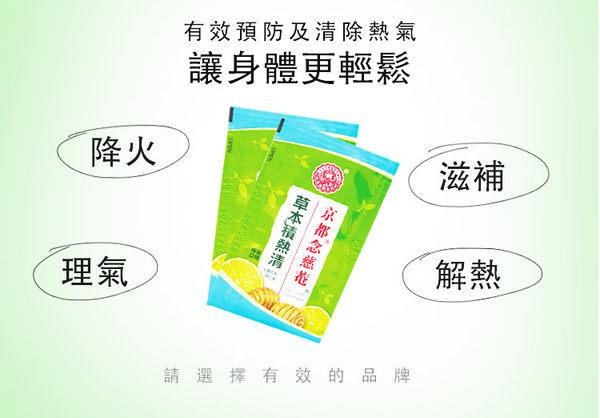 【京都念慈菴】草本積熱清