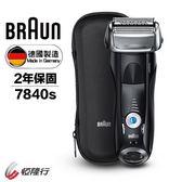 【德國百靈 BRAUN】頂級7系列 智能音波極淨電鬍刀 7840s(德國原裝)