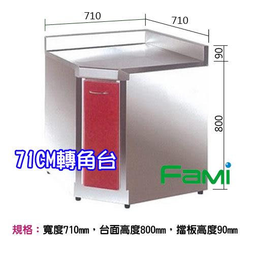 【fami】不鏽鋼廚具 分件式流理台 71CM 轉角台  歡迎來電洽詢 (運費另計)
