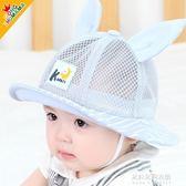 嬰兒帽子男女寶寶帽1-3歲針織網格盆帽遮陽帽夏防曬帽漁夫帽  朵拉朵衣櫥