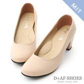 高跟鞋 D+AF 舒適百搭.MIT素面圓頭5cm粗跟鞋*杏