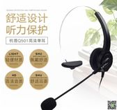 客服耳麥 客服耳機專用固定電話機座機耳麥降噪頭戴式話務員電銷 玩趣3C