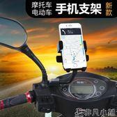 單車配件 電動車踏板摩托車自行車單車後視鏡手機支架通用型配件騎行手機架    非凡小鋪