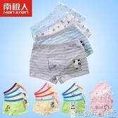 男童內褲 南極人兒童內褲男童女童寶寶中大童男孩平角褲學生三角褲純棉短褲 寶貝計畫