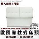 【布拉琪床墊】5尺 雙人標準 歐風 高級床頭板 靠枕式 魔鬼氈設計 枕套拉鍊式可拆洗