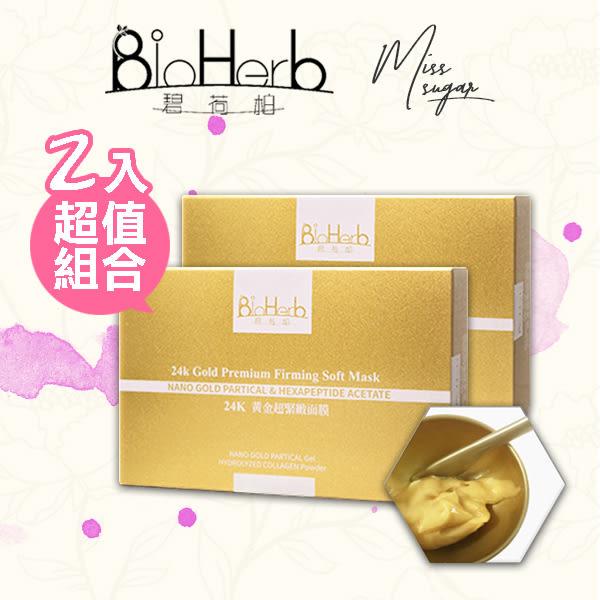 【Miss.Sugar】碧荷柏 24K金緊緻凍凝面膜(4套/盒) X 2盒+(面膜碗+調棒) X 1組