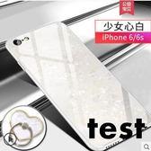 聖誕禮物手機殼蘋果6splus手機殼女款iPhone7玻璃鏡面個性潮6s全包邊矽膠防摔 曼莎時尚