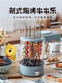 小熊烤串機全自動電燒烤爐家用電烤小型旋轉烤肉串機器室內羊肉串 ATF 極有家 電壓:220v