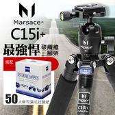 【現貨】Marsace 瑪瑟士 C15i+ 碳纖維反折三腳架 套組 碳纖 旅行 輕便 三腳架 馬小路 三年保固