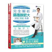 完全解析攝護腺肥大診治照護全書(全彩圖解影音版)