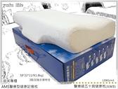 AMS醫療型記憶枕(五十肩型) (三點支撐)尺寸:58*32*11/9cm(1.8kg) VIP頂級回饋專屬