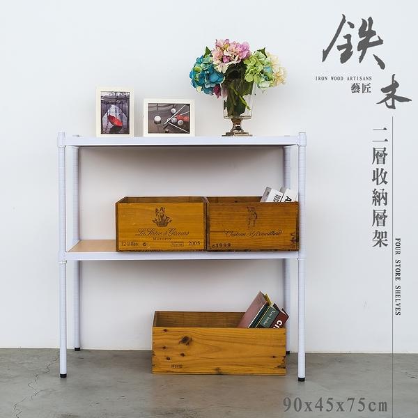 收納架/置物架/波浪架  鐵木藝匠 90X45X75cm 二層烤白收納層架【含木板】dayneeds