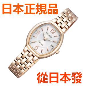 免運費 日本正規貨 公民 EXCEED 太陽能鐘 女士手錶 EW2432-51A