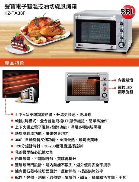 ◤A級福利品‧數量有限◢ 【SAMPO聲寶】38L雙溫控油切旋風烤箱 KZ-TA38F