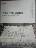 【書寶二手書T1/社會_OBA】為什麼我們不需要核電:台灣的核四真相與核電歸零指南_蘇鵬元