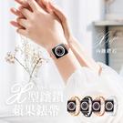 X型鑲鑽蘋果錶帶 Apple Watch Series1/2/3/4/5/6/SE代通用替換錶帶 不鏽鋼修身款 可調錶帶