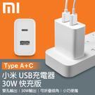 【coni shop】小米USB充電器30W快充版(Type A+C) 現貨 快速出貨 雙USB孔 雙孔 安卓 蘋果