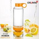 【OSUMA】PC鮮活隨手瓶HY410(檸檬杯)800ml  x1入