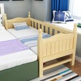 兒童床-實木兒童床帶圍欄小床拼接大床單人床寶寶加寬床拼接床邊神器【全館免運】