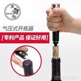 家用空氣壓力紅酒開瓶器創意打氣筒葡萄酒開酒器啟瓶器氣壓瓶起子