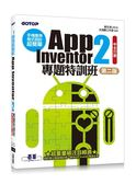 書手機應用程式 超簡單:App Inventor 2 專題特訓班(中文介面第二版)