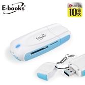 E-books T32 USB3.0超高速隨身型讀卡機
