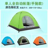 帳篷 野營帳篷戶外1-2人3-4人全自動單人雙人情侶賬蓬加厚家用室內兒童T 星期八