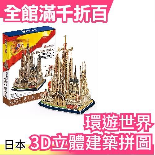 【小福部屋】【西班牙 聖家堂】日本 環遊世界 3D立體建築物拼圖 玩具 益智桌遊遊戲【新品上架】