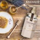 日本&honey 蜂蜜亮澤修護 護髮乳2.0 445ml