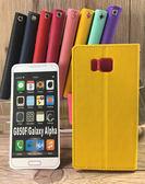 ◎福利品側翻皮套 SAMSUNG Galaxy Alpha G850F/Fame S6810 撞色皮套 可立式 插卡 保護套 手機套
