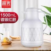 富光保溫水壺保溫壺家用熱水瓶大容量開水壺暖壺家用水壺保溫水瓶 蘿莉新品