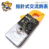 《精準儀錶旗艦店》指針交流鉗形鉤錶三用錶直流電壓交流電壓交流電流MET ACC27