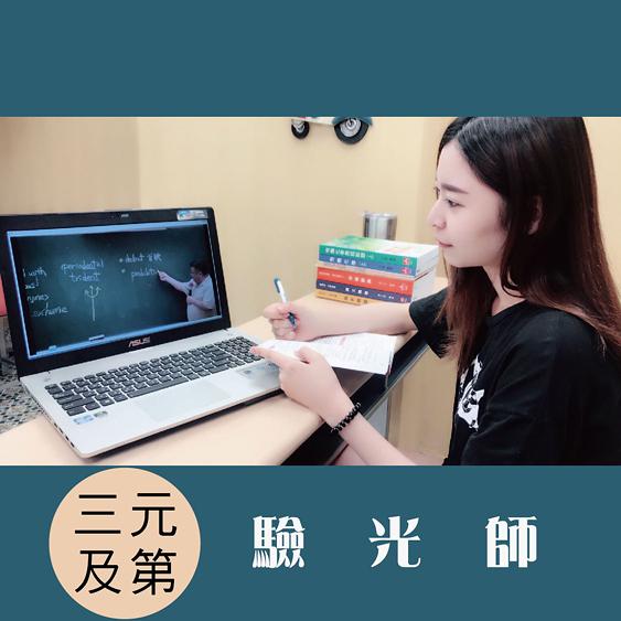 三元及第 驗光師課程 全修行動數位課程 線上學習