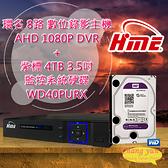 環名 HME 8路 數位錄影主機 AHD 1080P DVR + WD40PURX 紫標 4TB 3.5吋 監控系統硬碟