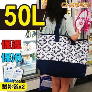 G+居家 MIT時尚保溫購物袋50L富貴花紋(贈冰袋1000mlx2)