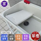 水槽 洗手台 洗碗台 【FS-LS004WH】日式穩固耐用ABS塑鋼加大超深洗衣槽(附活動洗衣板)-4入