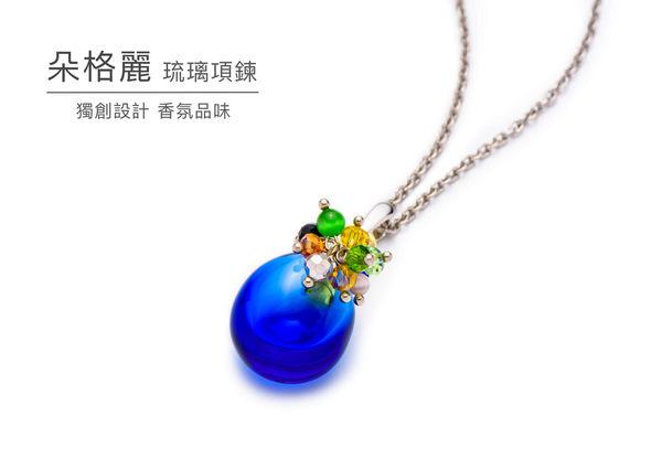 《Citrus》朵格麗  精油琉璃項鍊【海藍色】