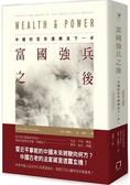 富國強兵之後    中國的百年復興及下一步