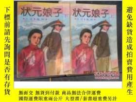 二手書博民逛書店罕見狀 娘子 【上下冊全】有點水印Y171567 高陽著 中國友