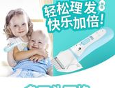 理髮器 運寶嬰兒理發器超靜音防水寶寶兒童剃頭刀充電式新生兒電推剪推子  享購