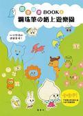 (二手書)簡筆插畫Book8  鋼珠筆的紙上遊樂園