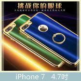 iPhone 7 (4.7吋) 炫彩系列 手機殼 指環 精準孔位 保護鏡頭 保護殼 手機套 軟邊