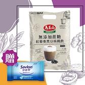 【馬玉山】無添加蔗糖紅藜麥黑豆核桃飲(12入)+贈沙威隆濕紙巾 冷泡/沖泡/穀粉/台灣製造