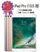 ☆胖達3C☆全新品 IPAD PRO 512G 10.5吋 LTE版 A1709 原廠一年保固 高價收購手機